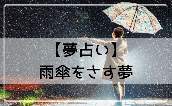 【夢占い】雨傘をさす夢