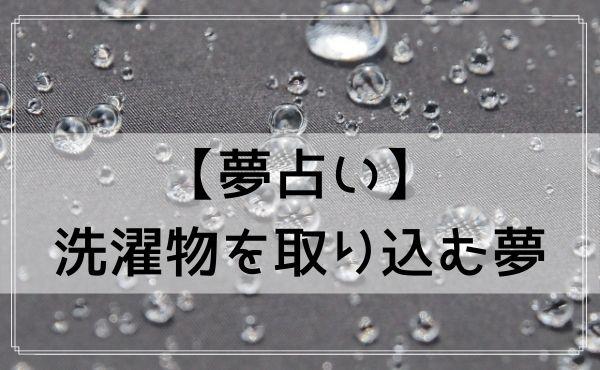 【夢占い】雨で洗濯物を取り込む夢
