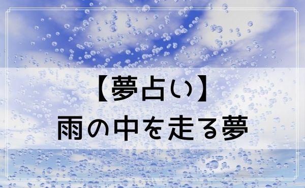 【夢占い】雨の中を走る夢