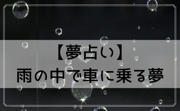 【夢占い】雨の中で車に乗る夢