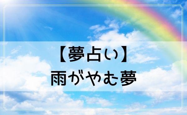 【夢占い】雨がやむ夢