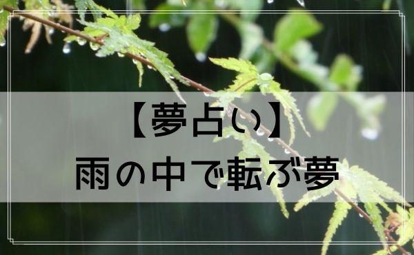 【夢占い】雨の中で転ぶ夢