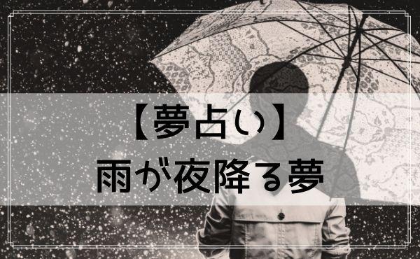 【夢占い】雨が夜降る夢