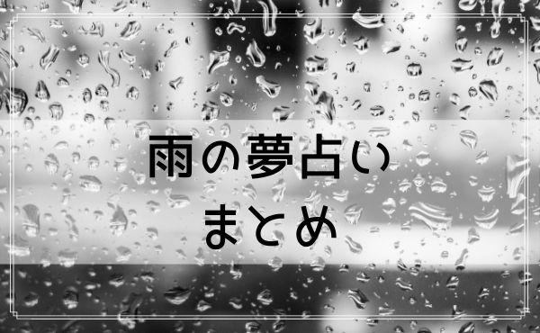 雨の夢占いまとめ