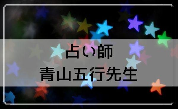 占い師 青山五行(ごぎょう)先生は西洋占星術と東洋占星術で鑑定