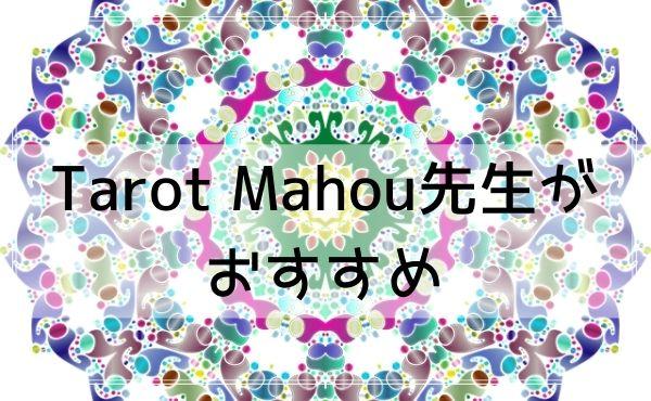 青山の占いでタロットは「Tarot Mahou(マホ)先生」がおすすめ