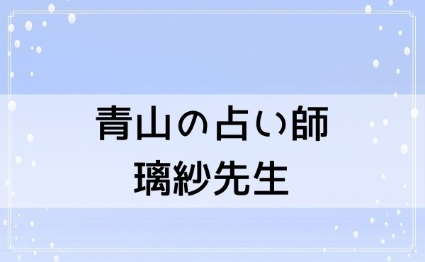 青山の占い師 璃紗(りさ)先生(占いサロン璃音)が人気!