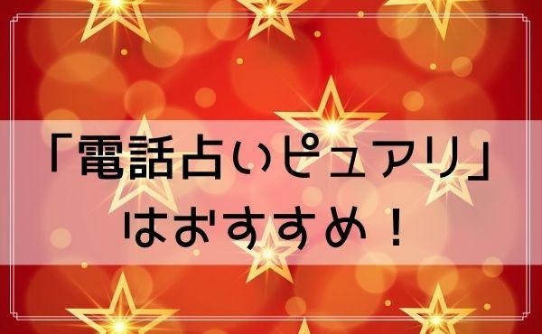 「電話占いピュアリ」はおすすめ!