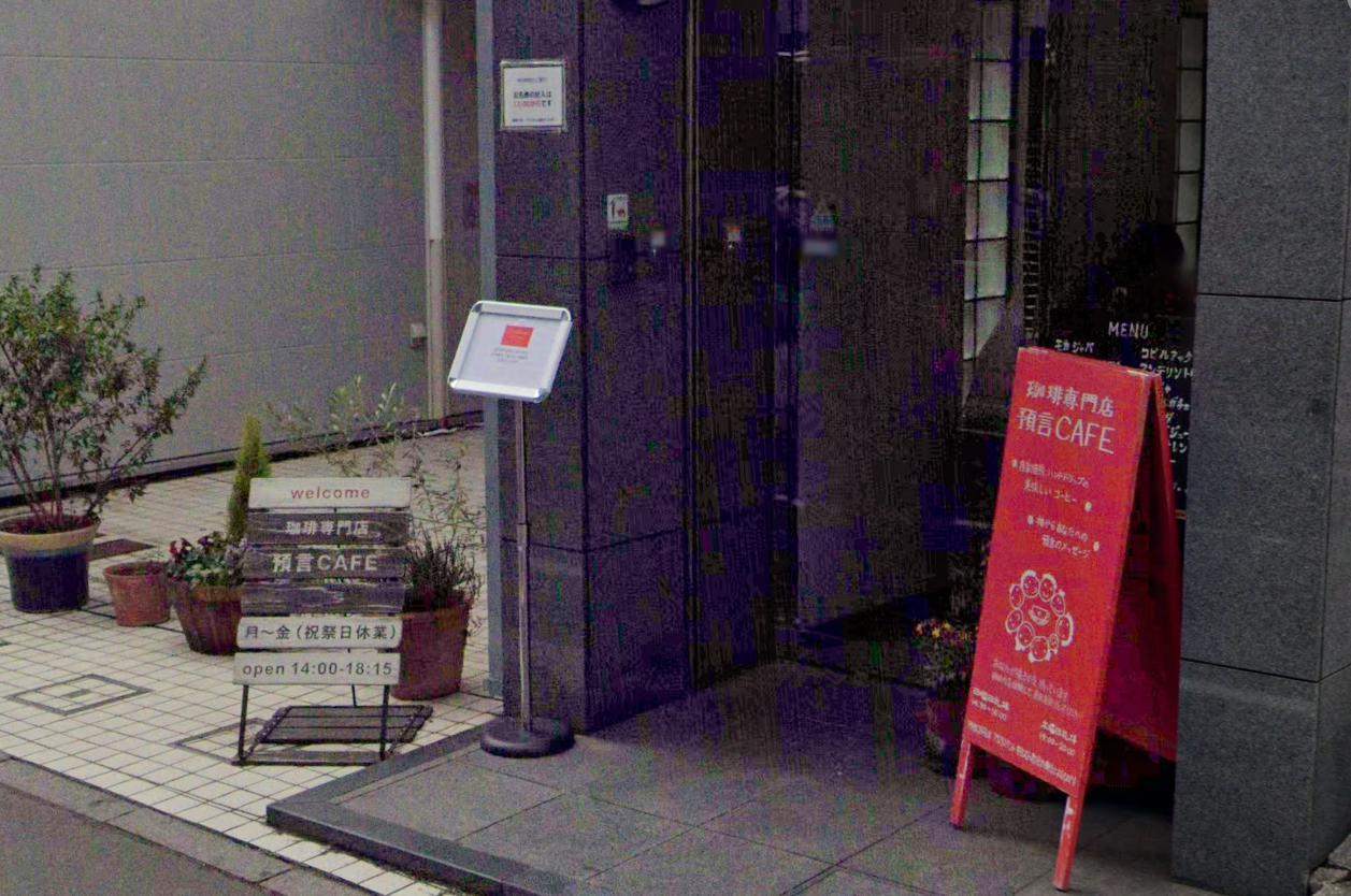 高田馬場 占いカフェ「預言CAFE」