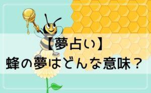 【夢占い】蜂の夢はどんな意味?状態や行動別に夢診断