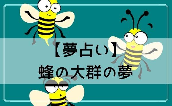【夢占い】蜂の大群の夢