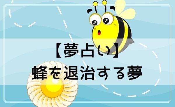【夢占い】蜂を退治する夢
