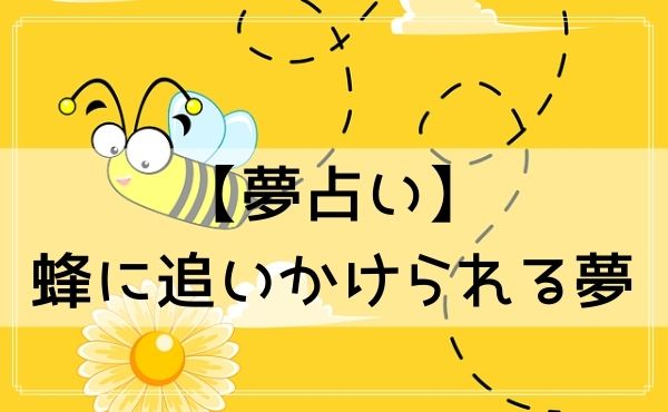 【夢占い】蜂に追いかけられる夢