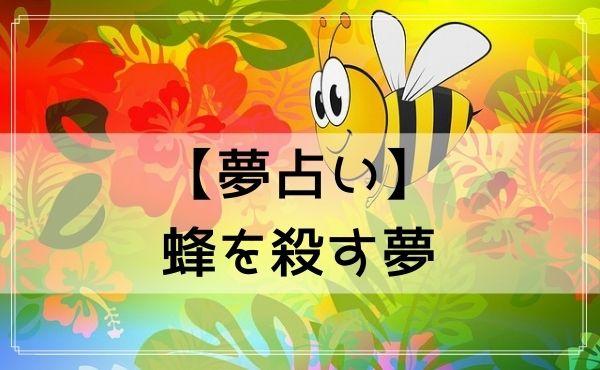 【夢占い】蜂を殺す夢