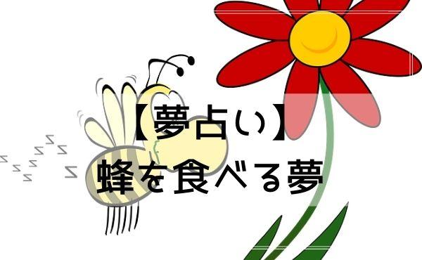【夢占い】蜂を食べる夢