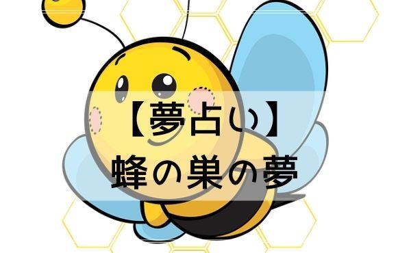 【夢占い】蜂の巣の夢