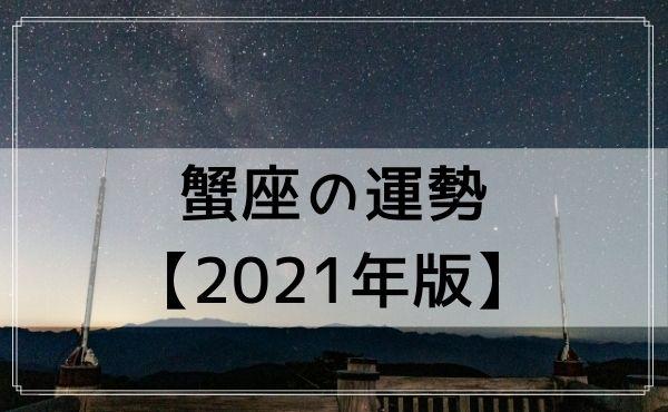蟹座の運勢【2021年版】