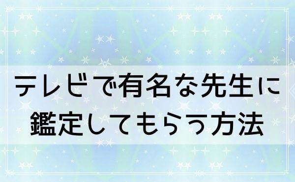 東京の占い師のテレビで有名な先生に鑑定してもらう方法