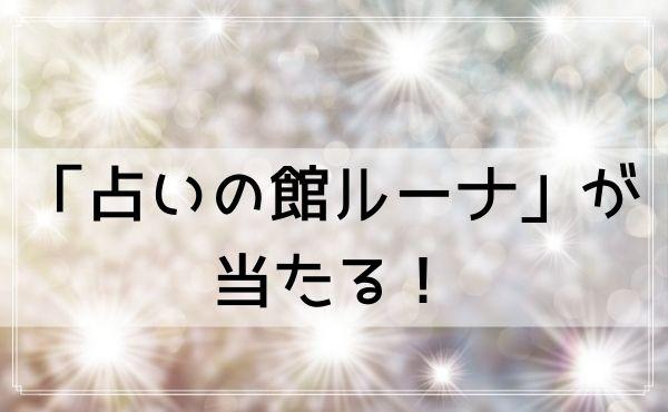 大阪「占いの館ルーナ」が当たる!