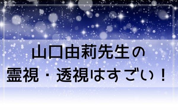 表参道の占い師 山口由莉先生の霊視・透視はすごい!