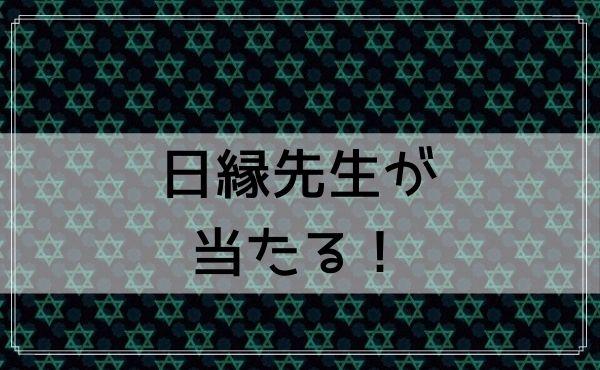 表参道の占い師 日縁先生(占いの館 千里眼 表参道店)が当たる!