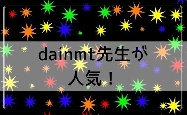表参道の占いはマツコさんを当てたdainmt(ダイ)先生(原宿占い館 塔里木)が人気!