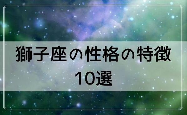 獅子座の性格の特徴 10選