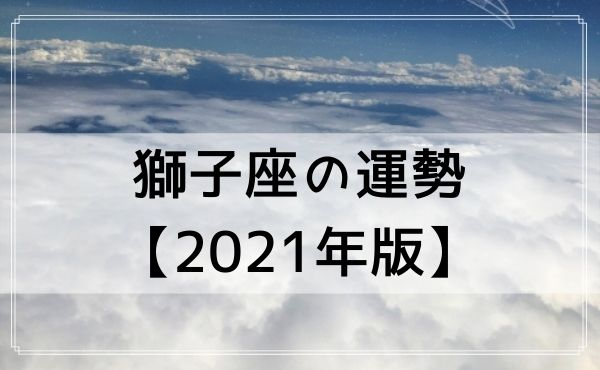 獅子座の運勢【2021年版】
