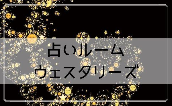 高田馬場の「占いルーム ウェスタリーズ」は口コミで人気!