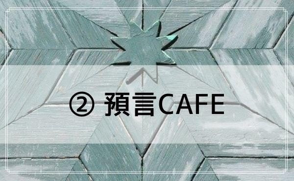 高田馬場は占いカフェが人気!【② 預言CAFE】