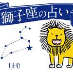 獅子座 しし座