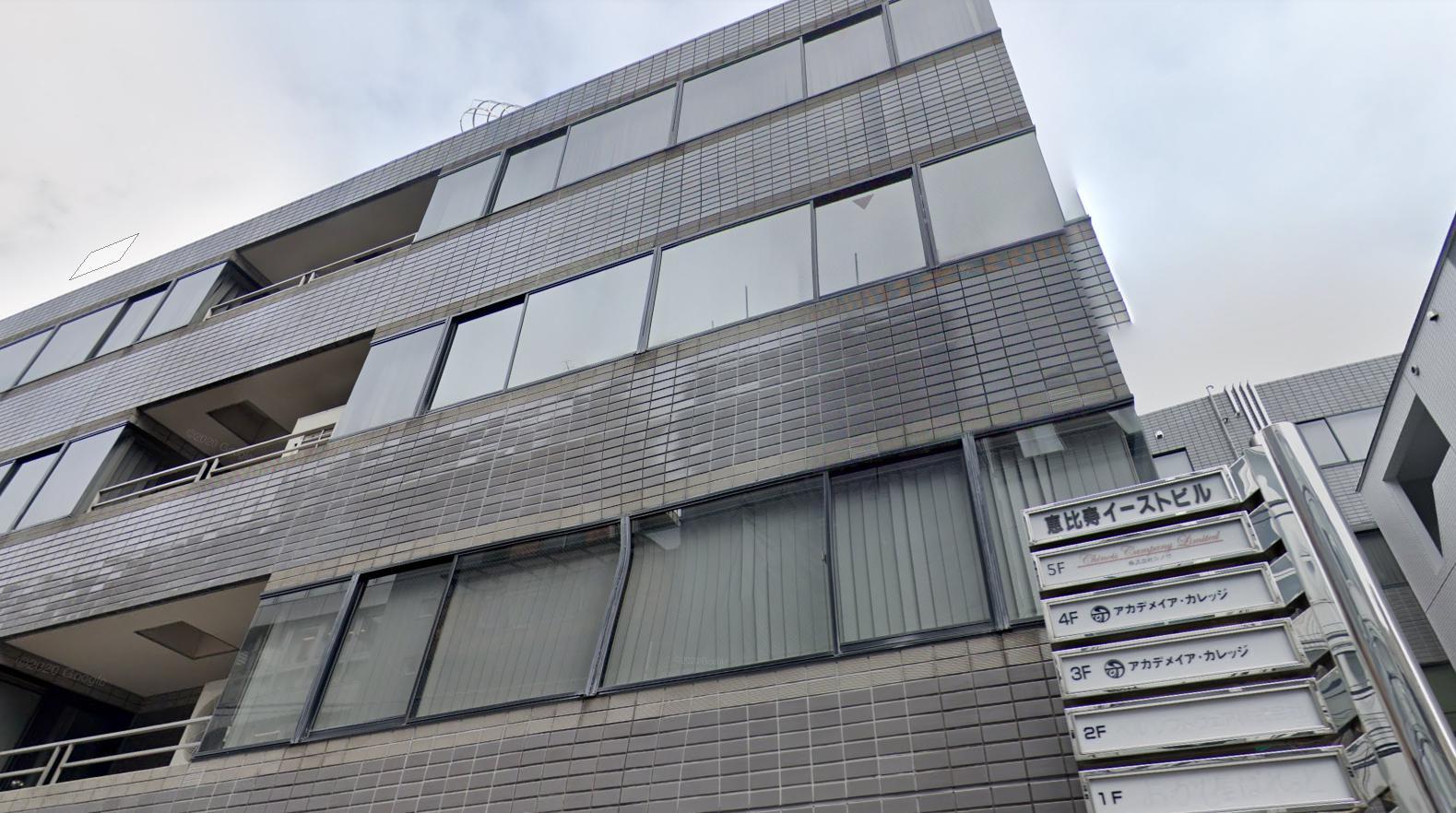 恵比寿 占い学校アカデメイア・カレッジ