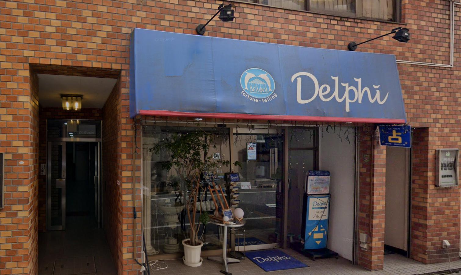恵比寿の「占いの店 デルフィー」