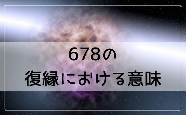 678のエンジェルナンバーの復縁における意味