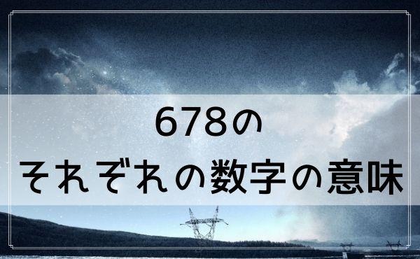 678それぞれの数字の復縁における意味
