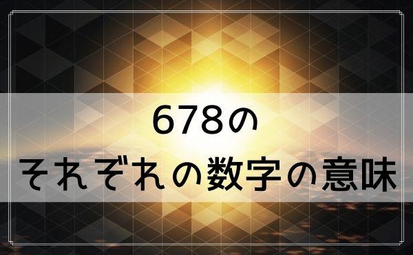 678それぞれの数字の仕事における意味