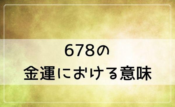 エンジェルナンバー678の金運における意味