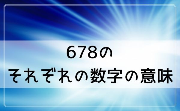 678それぞれの数字の金運における意味