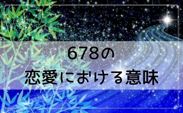 エンジェルナンバー678の恋愛における意味