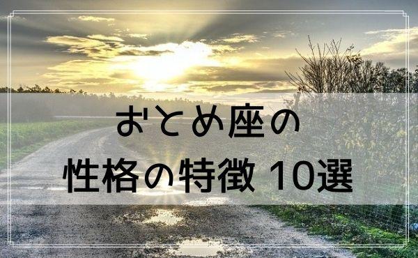 おとめ座の性格の特徴 10選