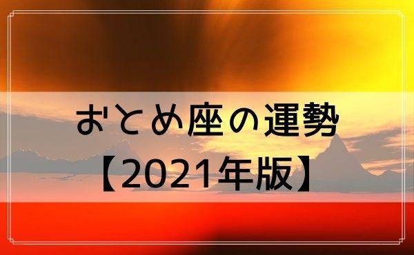 おとめ座の運勢【2021年版】
