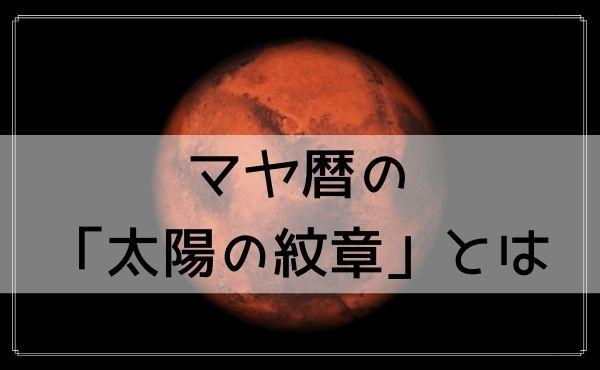 マヤ暦の「太陽の紋章」とは