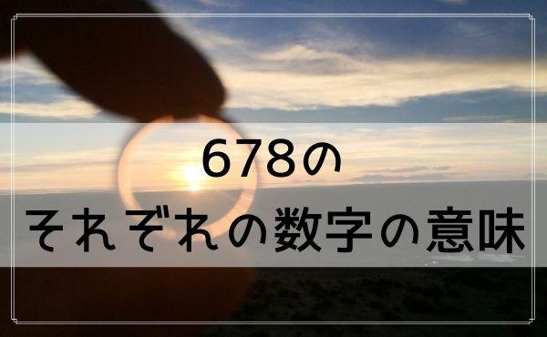 678それぞれの数字の結婚における意味