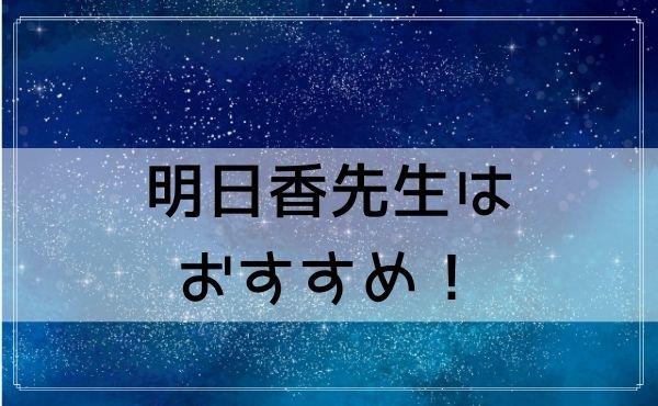 恵比寿の占い師 明日香先生はおすすめ!