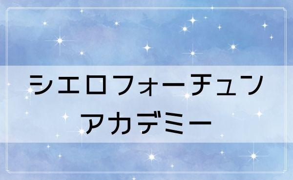 恵比寿の占い学校・スクール紹介:①「シエロフォーチュンアカデミー」