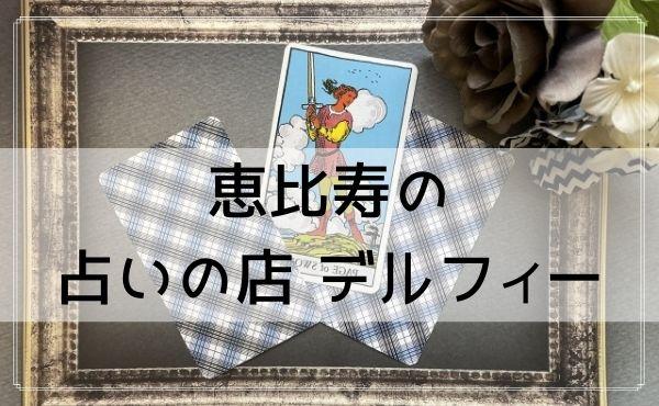 恵比寿の「占いの店 デルフィー」が人気!