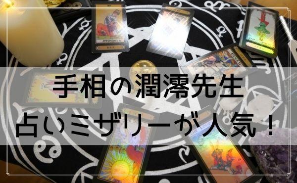 恵比寿の占いは手相の潤澪(うるい みお)先生(占いミザリー)が人気!