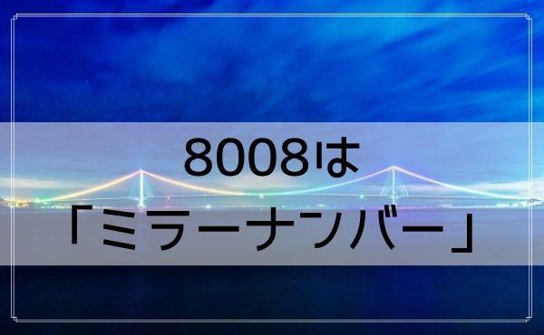 8008は「ミラーナンバー」