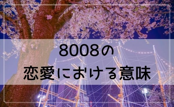 8008のエンジェルナンバーの恋愛における意味