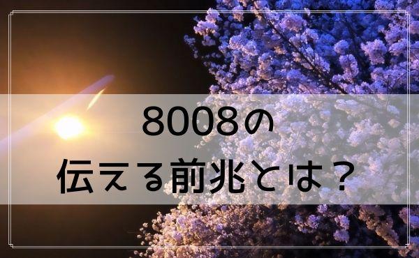 8008のエンジェルナンバーが伝える前兆とは?
